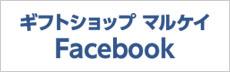 ギフトショップ マルケイ Facebook