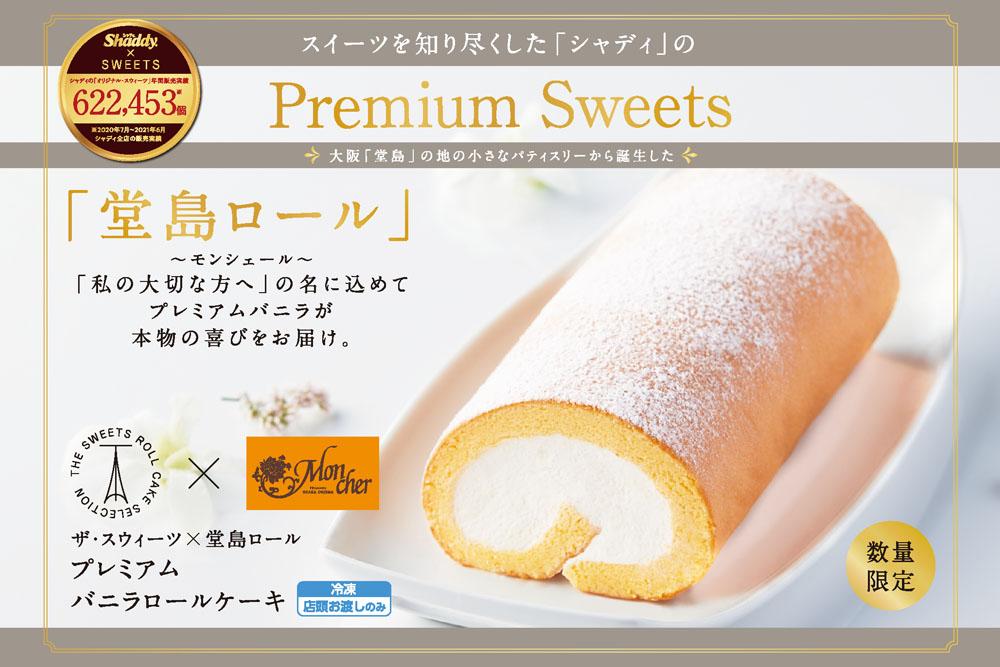 堂島ロール プレミアムバニラロールケーキ