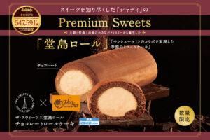 堂島ロール チョコレートロールケーキ