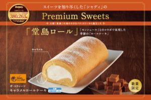 堂島ロール キャラメルロールケーキ