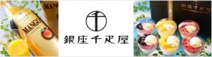 銀座千疋屋・スイーツギフト
